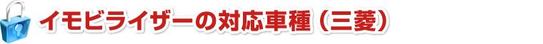 イモビライザーの対応車種(三菱)