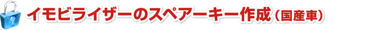 イモビライザーのスペアキー作成(国産車)